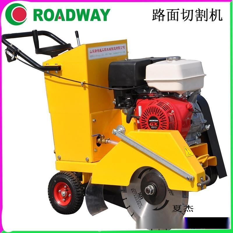 厂家混凝土路面切割机路面切割机沥青路面切割机RWLG23