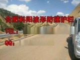 合肥科阳金属制品有限公司波形护栏直销厂家