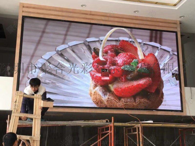 室内高清P3LED全彩显示屏会议演出高清租赁屏