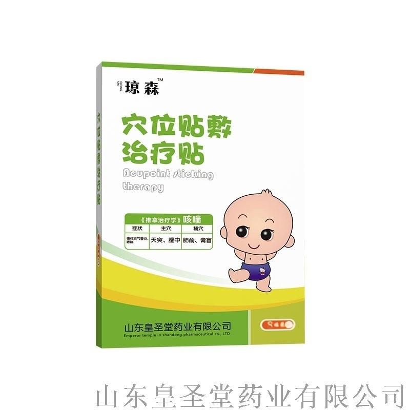 兒童穴位貼敷  貼 小兒咳喘貼代理代加工