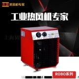 出****电暖风机 养殖场电取暖设备15千瓦自动控温