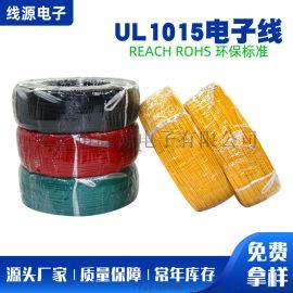 UL1015电子线,UL认证电子线
