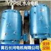 YZPSL132M-4/7.5KW水冷變頻調速電機