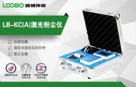 路博环保厂家直销粉尘浓度测定仪,便携式粉尘仪