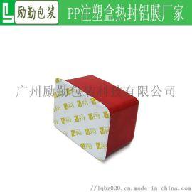 定制豆瓣酱封口膜 PP注塑盒密封膜 易揭铝箔热封膜