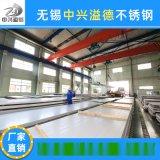 304l不锈钢板 热轧不锈钢板 可加工定制