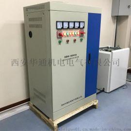 华通sbw-180千瓦三相交流稳压器电源 纺织专用