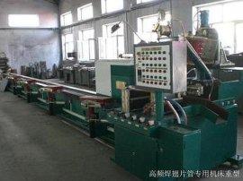 高频焊接翅片管专用机床(CPG加重型)