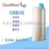 東莞供應丙烯酸AB結構膠 品質好 服務好 專業強