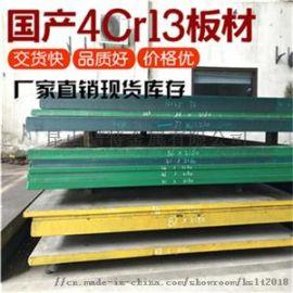 猎特现货4cr13模具材料钢材圆棒合金钢