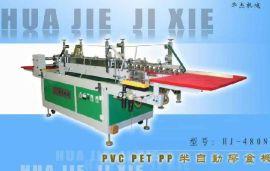 PVC塑料胶盒折盒机(HJ-480N)