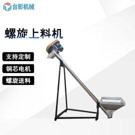 厂家供应不锈钢螺杆上料机 色母颗粒提升机 不锈钢垂直螺旋上料机