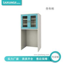 SKH040-11 存车柜(大容量,方便存储)资料柜 文件柜 档案柜
