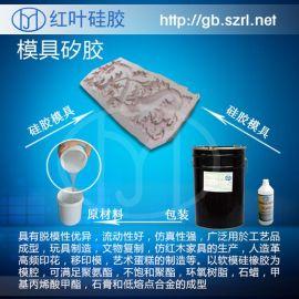 专业生产模具硅胶厂红叶硅胶