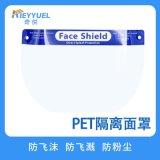 【奇悦】厂家直销PET防护面罩高清双面防雾防护面屏透明隔离面罩