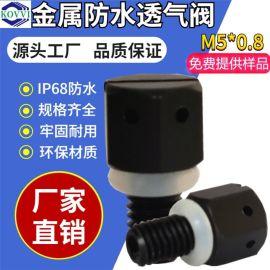 金属防水透气阀led汽车灯呼吸器平衡泄压阀M5*0.8铝合金灯具排气