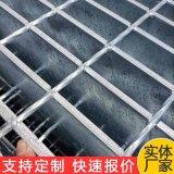 電廠平臺鋼格柵 膠州熱鍍鋅插接鋼格板 廠家熱銷防滑防鏽格柵板