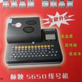标映线号机,标映S650打号机,标映号管机S700维修厂家