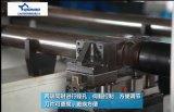 上海全自動切管機切管倒角鏜孔一體機