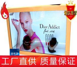 42寸46寸49寸50寸55寸液晶透明屏LCD透明櫥窗展櫃透明廣告機