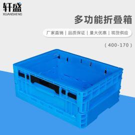 轩盛,400-170折叠箱,塑料箱,水果箱,收纳箱