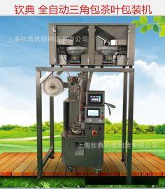 全自动电子秤尼龙三角包茶叶包装机原理三角包花茶组合技术