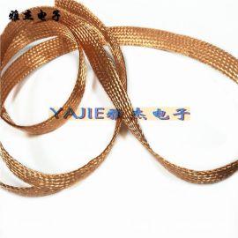 镀锡铜编织线 单层扁平铜带 接地铜编织带 镀锡铜软连接 导电带