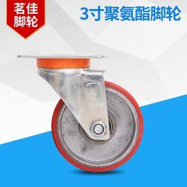 购物车脚轮3寸轻型聚氨酯万向轮 红色万向轮脚轮聚氨酯轮子