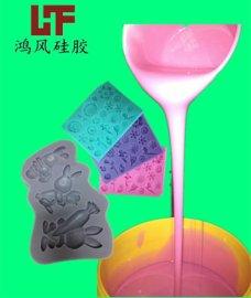 硅胶蛋糕模具专用/食品级液体硅胶