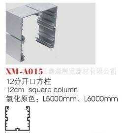 鑫淼展览会展位装饰特装大方柱 12分开口方铝铝型材