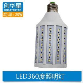 创华星20W2835led玉米灯