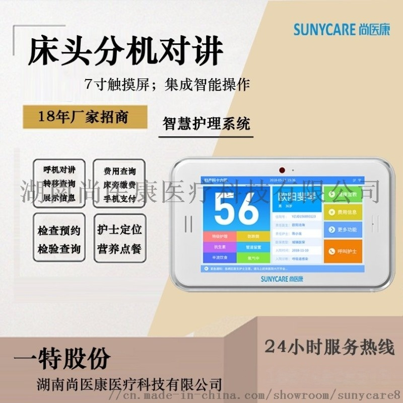 湖南尚医康生产传呼呼叫对讲设备厂家