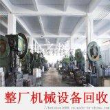 广东佛山二手机床机械设备回收厂家
