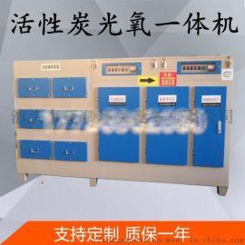 河北旺顺光氧活性炭一体机废气处理设备