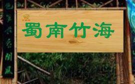云南仿古匾牌厂家,公园景区指示牌厂家定制
