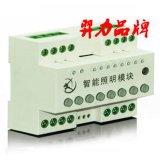 8路智能照明继电器输出模块 50安大电流控制开关量模块