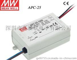 明纬电源APC-25-1050经济型塑胶壳25W恒流LED室内照明电源