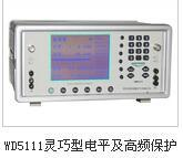 灵巧型电平及高频保护通道综合测试仪★武高电测检测检测专家
