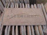 板岩蘑菇石外墙砖文化石粉砂岩蘑菇石文化石高粱红蘑菇石文化石厂家