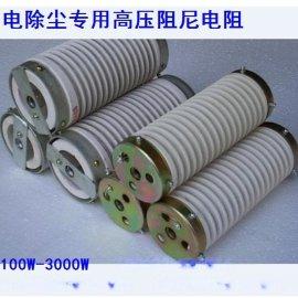 厂家生产 电除尘高压阻尼电阻