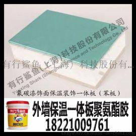 石材粘XPS復合板聚氨酯膠,石材保溫一體化板聚氨酯膠