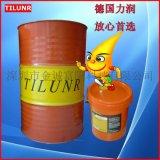 德国力润KLK908钢缆防锈润滑剂,船舶用钢丝缆绳防锈油