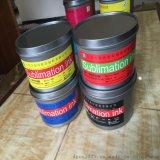环保认证热升华印刷四色油墨 胶印升华油墨生产