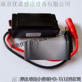 惠达感应洁具配件 惠达感应小便器配件 惠达小便感应器HD-3112感应窗 南京优诺惠达优质供应商