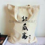 帆布袋定做、棉布购物包、环保手提袋订制【厂家生产】