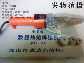 供应金星通数显热熔机PPR焊接机32型