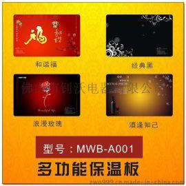 供应卓亚MWB-A001保温板饭菜保温板暖菜板暖菜宝多功能切菜板热销