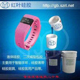 仿道康宁硅胶手环用液态硅胶AB胶