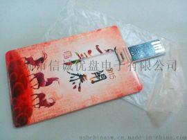 广告公司礼品U盘 翻转式名片u盘定制 超薄卡片 USB 卡式随身碟 1GB/2GB/4GB/8GB/16GBu盘批发