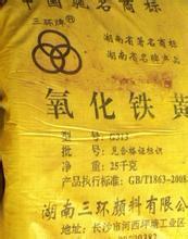 供应批发零售湖南三环氧化铁黄G313